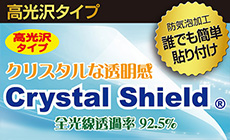 【Crystal Shield】各種