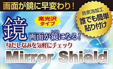 【Mirrer Shield】各種