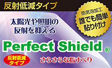 【Perfect Shield】各種